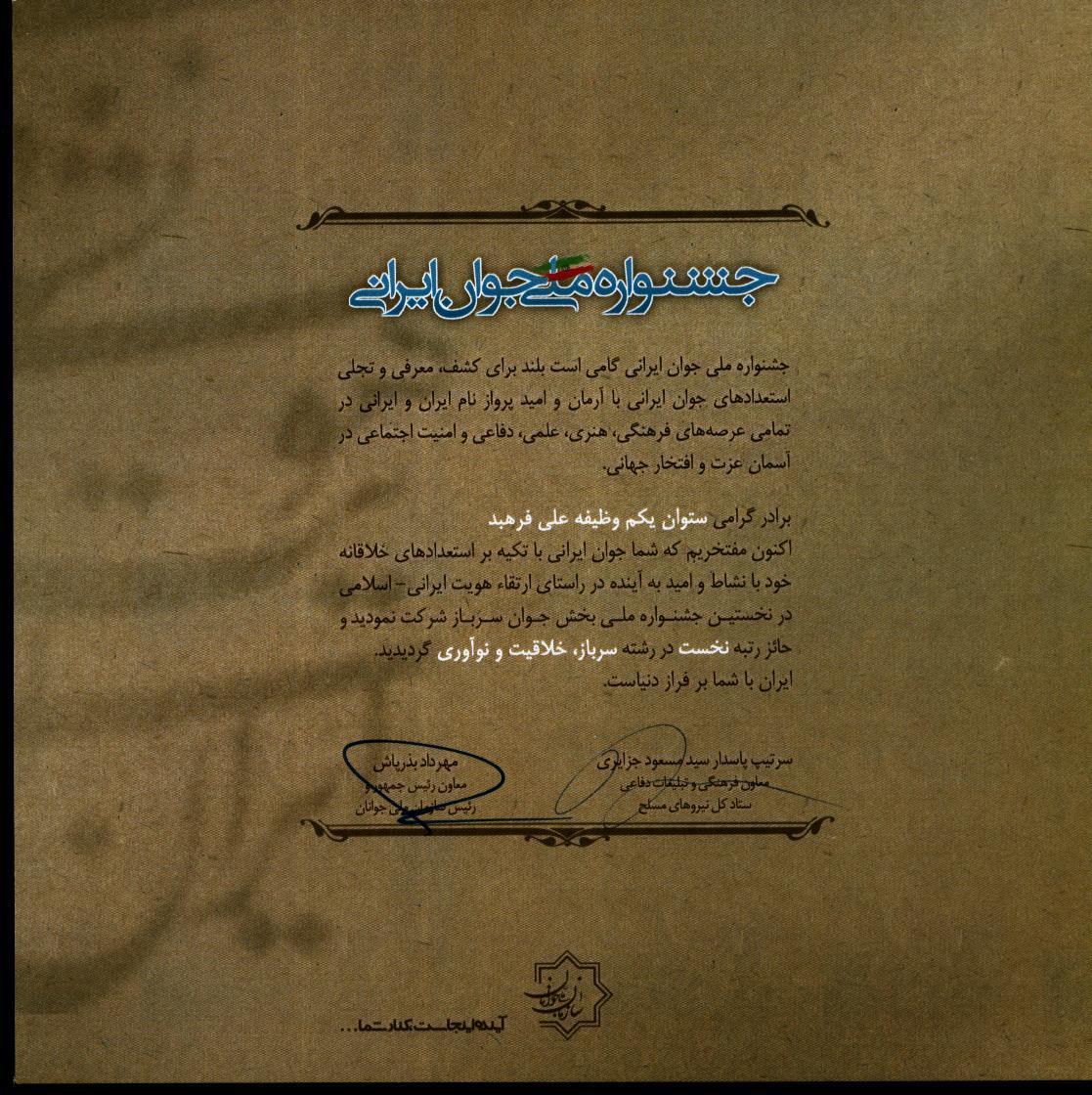 jashnvareh-javan-irani-001