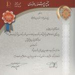 پنجمین جشنواره فردوسی