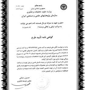 گواهینامه تایید طرح